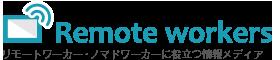リモートワーカー・ノマドワーカーに役立つ情報メディア